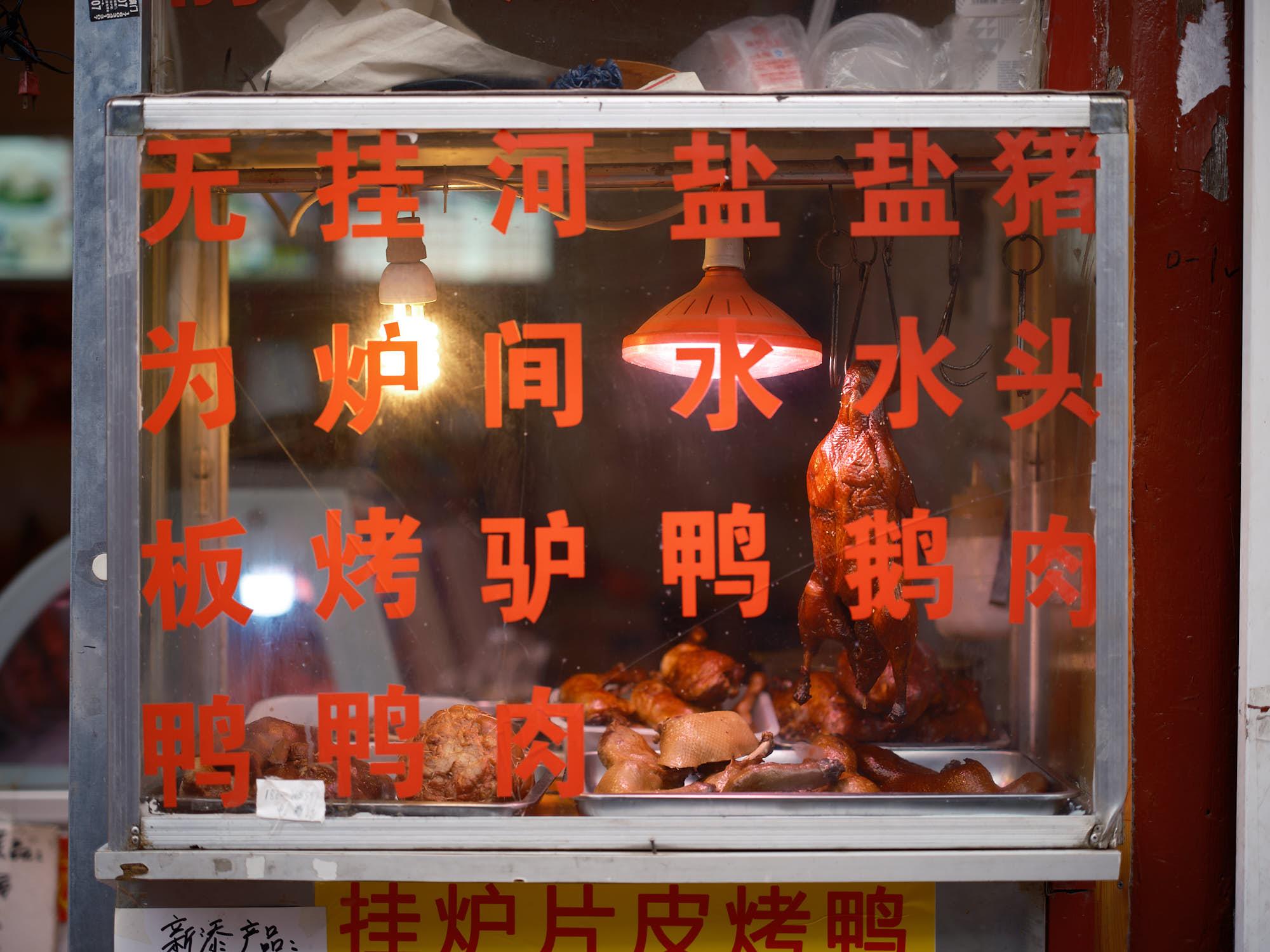 Street food, hutong Beijing