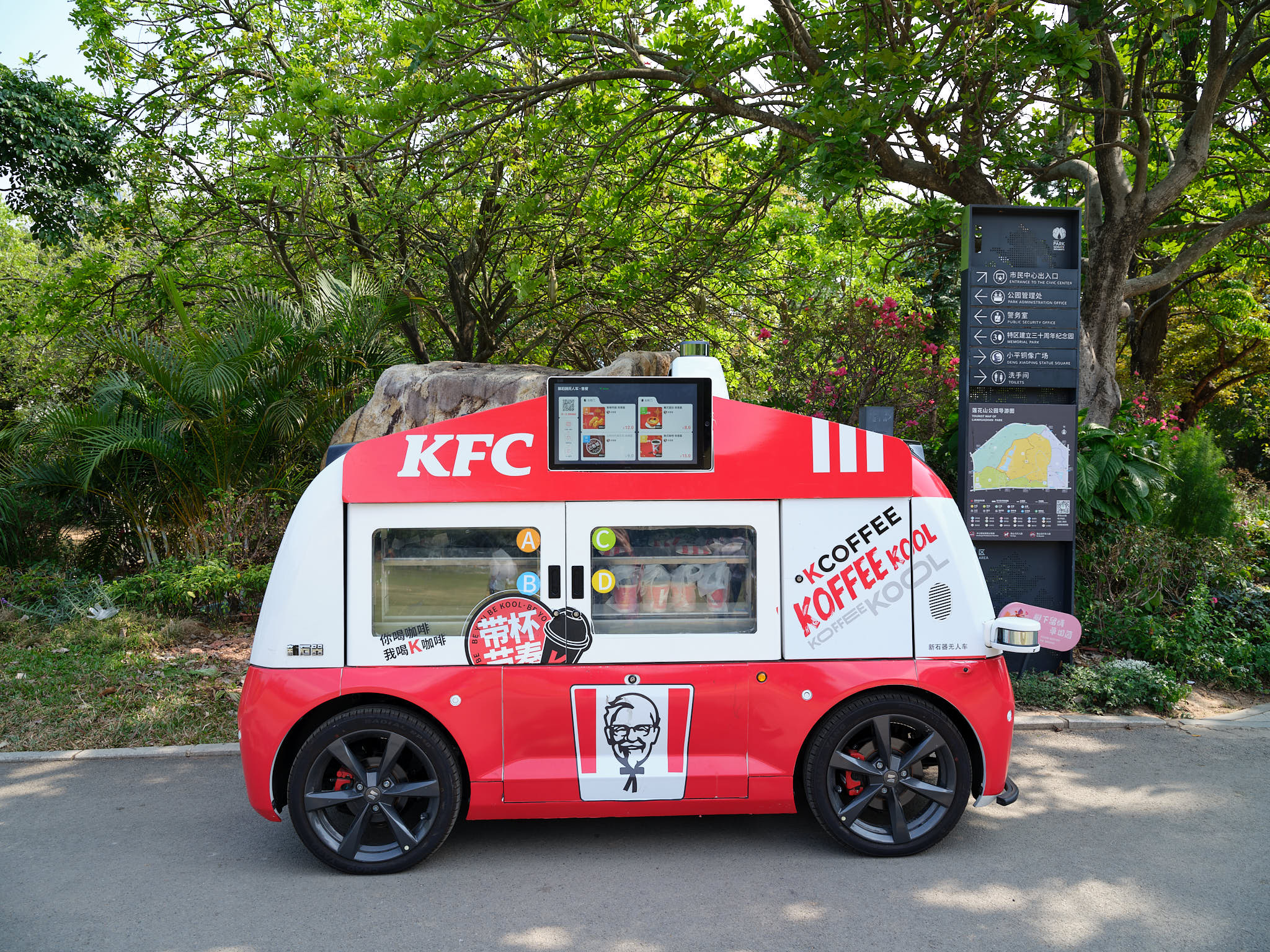 KFC automated food delivery in Shenzhen